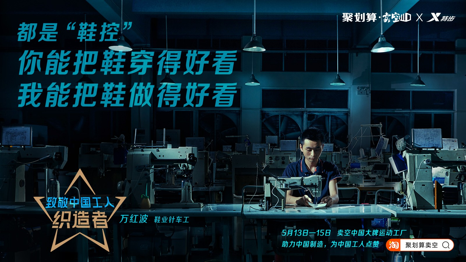 聚划算卖空_致敬中国工人_200506-4.jpg