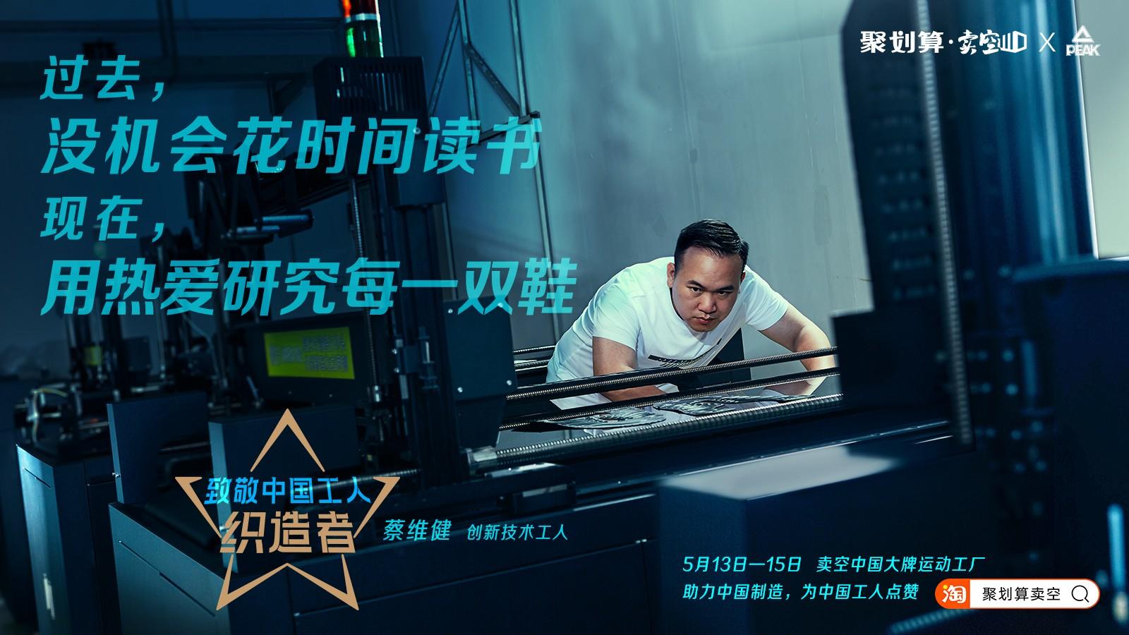 聚划算卖空_致敬中国工人_200506-3.jpg