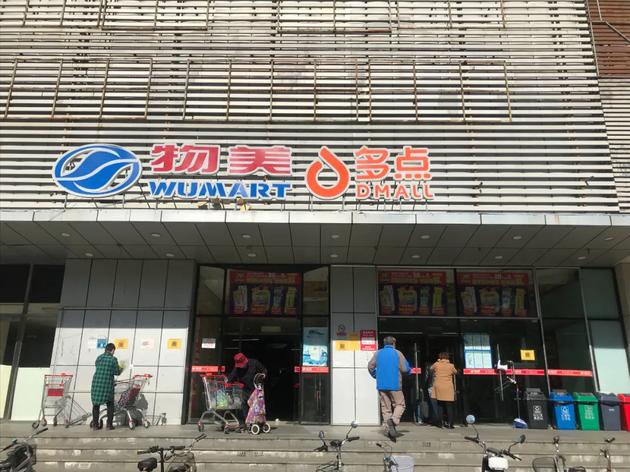 物美大卖场(甘露园店)位于甘露家园小区大门右侧仅145米   图片来源:每经实习记者 王紫薇 摄