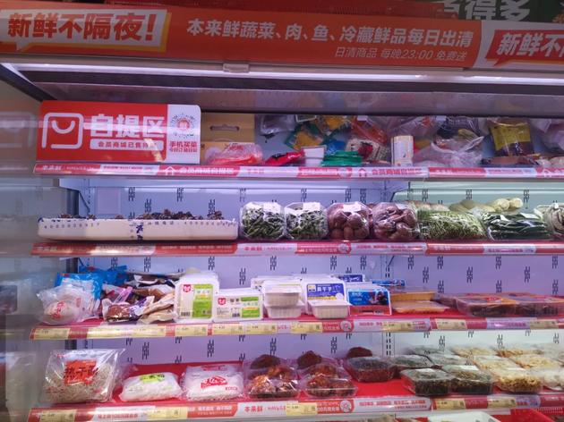 本来鲜部分线下门店专为团购菜品开辟了自提区   图片来源:每经记者张明双摄