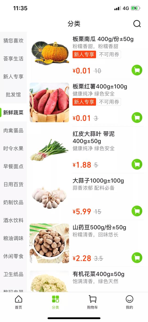 新用户专享1分钱购买蔬菜。某社区团购平台截图。