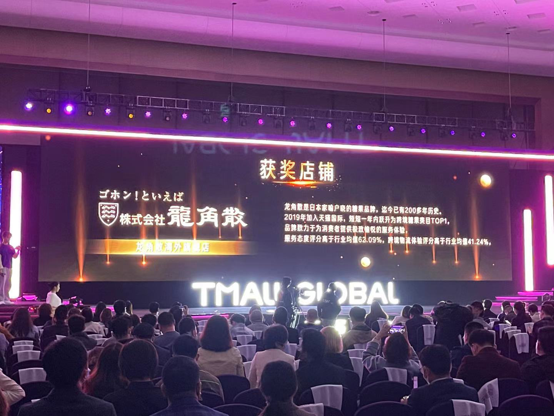 021天猫国际首届猫斯卡颁奖盛典在杭举行