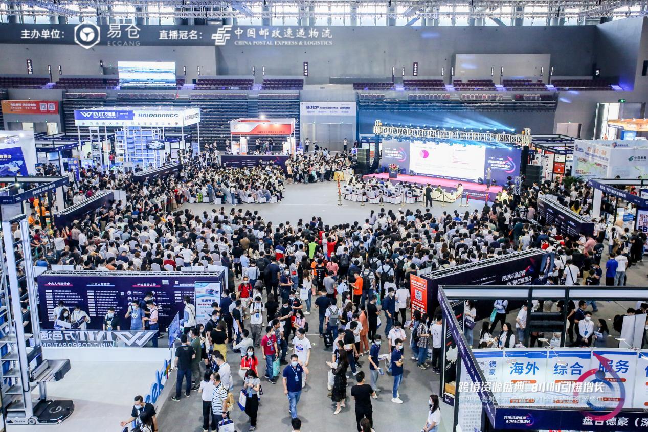 第四届海外仓两会召开 大路科技国际贸易金融SaaS服务跨境电商