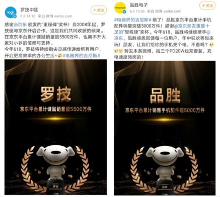 电器界的吉尼斯世界纪录诞生:京东携3C家电大牌共铸行业佳话