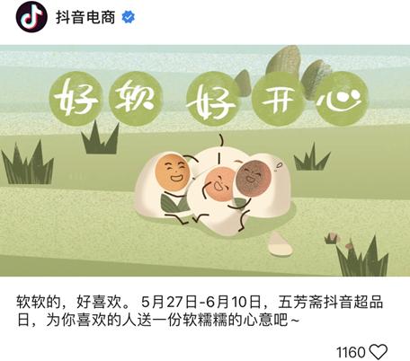 """传统节日营销新方式 五芳斋x抖音超品日如何靠""""萌""""走进消费者心里"""