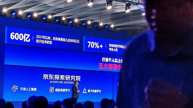 京东周伯文:2017年以来 京东技术研发已投入近600亿元